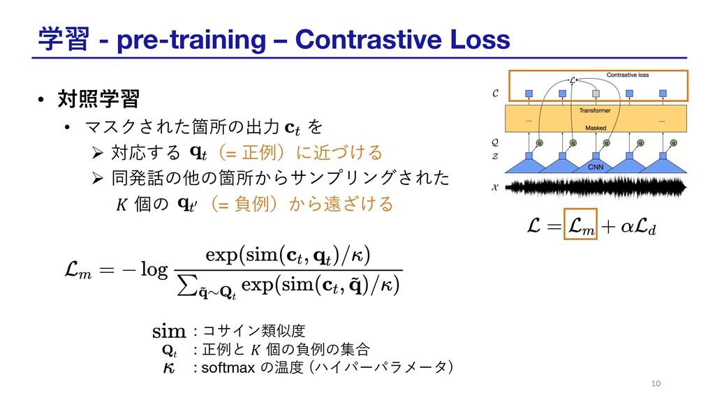 学習 - pre-training – Contrastive Loss • 対照学習 • マ...