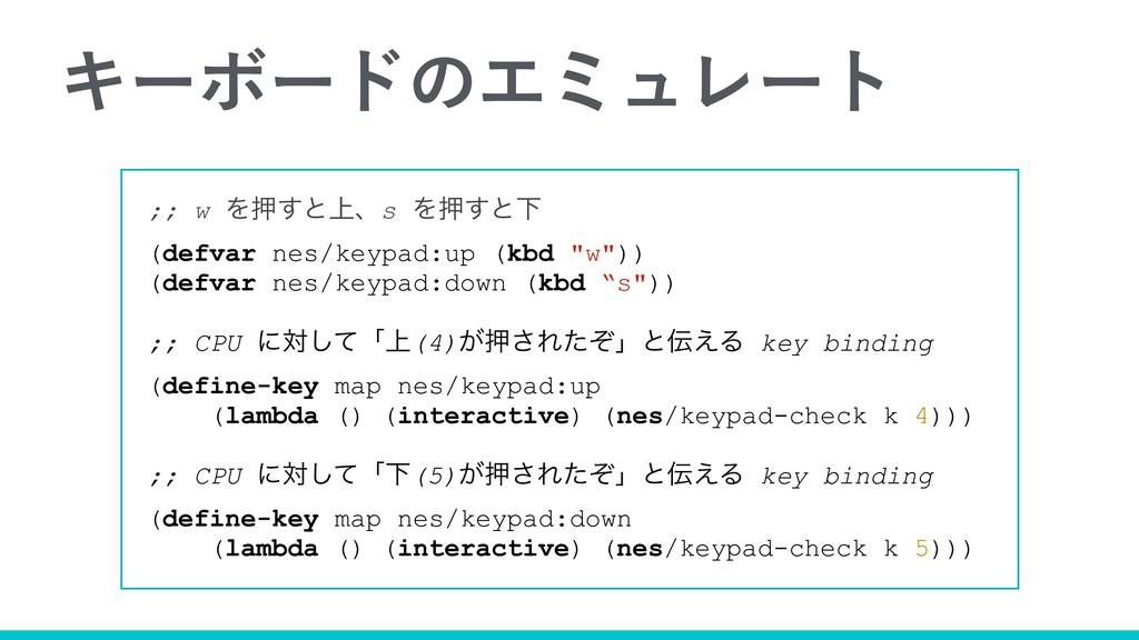 ΩʔϘʔυͷΤϛϡϨʔτ ;; w Λԡ͢ͱ্ɺs Λԡ͢ͱԼ (defvar nes/key...