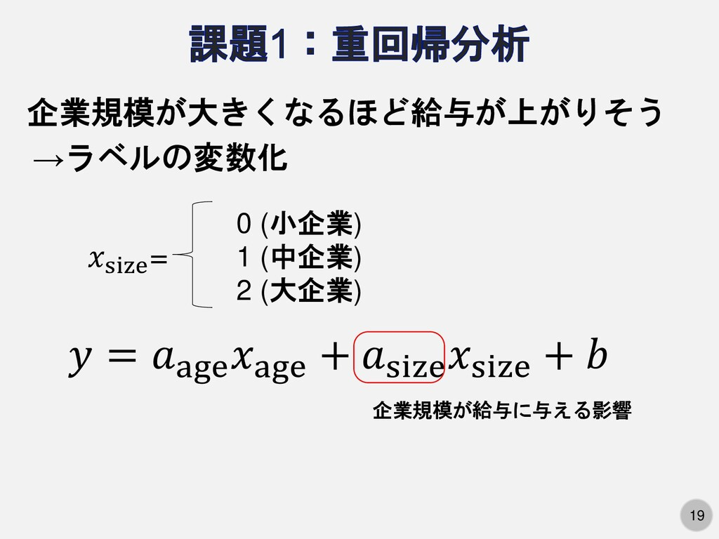 19 →ラベルの変数化 企業規模が大きくなるほど給与が上がりそう size= 0 (小企業) ...