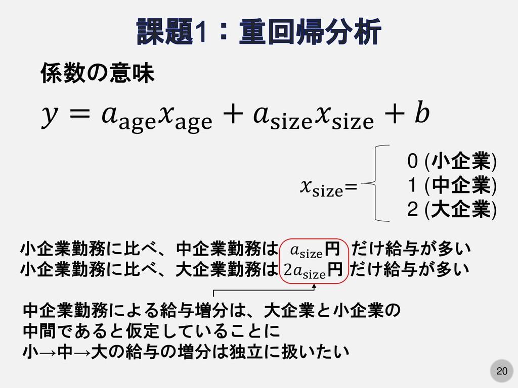 20  = age age + size size +  size= 0 (小企業) 1 (中...