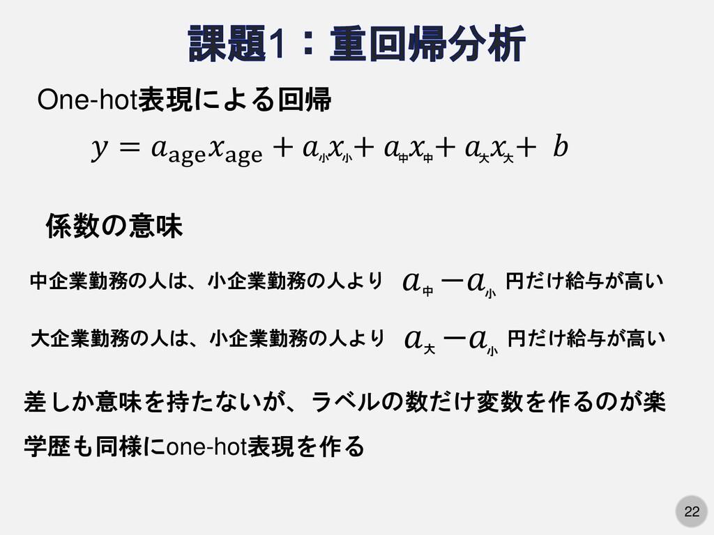 22  = age age +   +   +   +  小 小 中 中 大 大 One-ho...