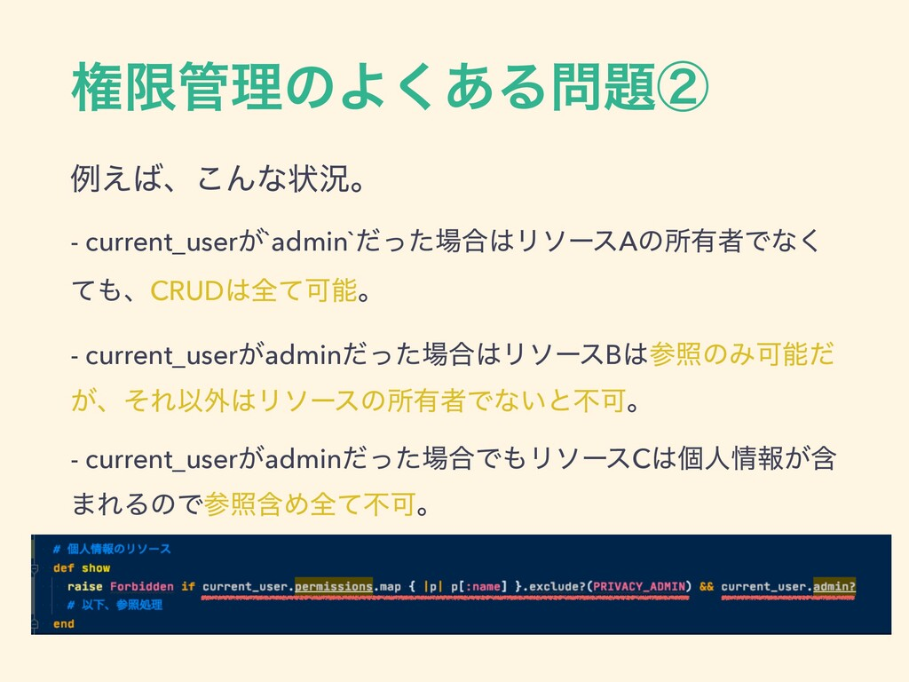ݖݶཧͷΑ͋͘Δᶄ ྫ͑ɺ͜Μͳঢ়گɻ - current_user͕`admin`ͩ...