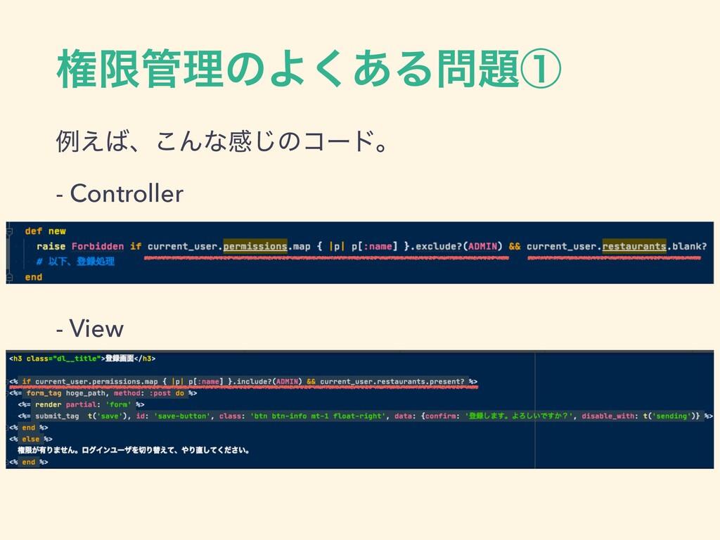 ݖݶཧͷΑ͋͘Δᶃ ྫ͑ɺ͜Μͳײ͡ͷίʔυɻ - Controller - View