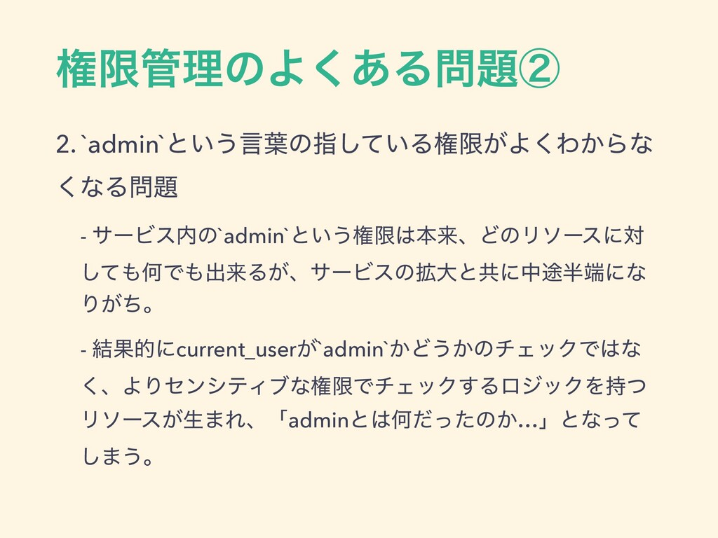 ݖݶཧͷΑ͋͘Δᶄ 2. `admin`ͱ͍͏ݴ༿ͷࢦ͍ͯ͠Δݖݶ͕Α͘Θ͔Βͳ ͘ͳΔ...