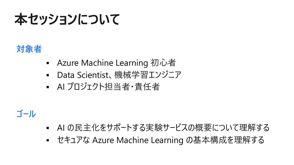 § Azure Machine Learning 初⼼者 § Data Scientist、機...