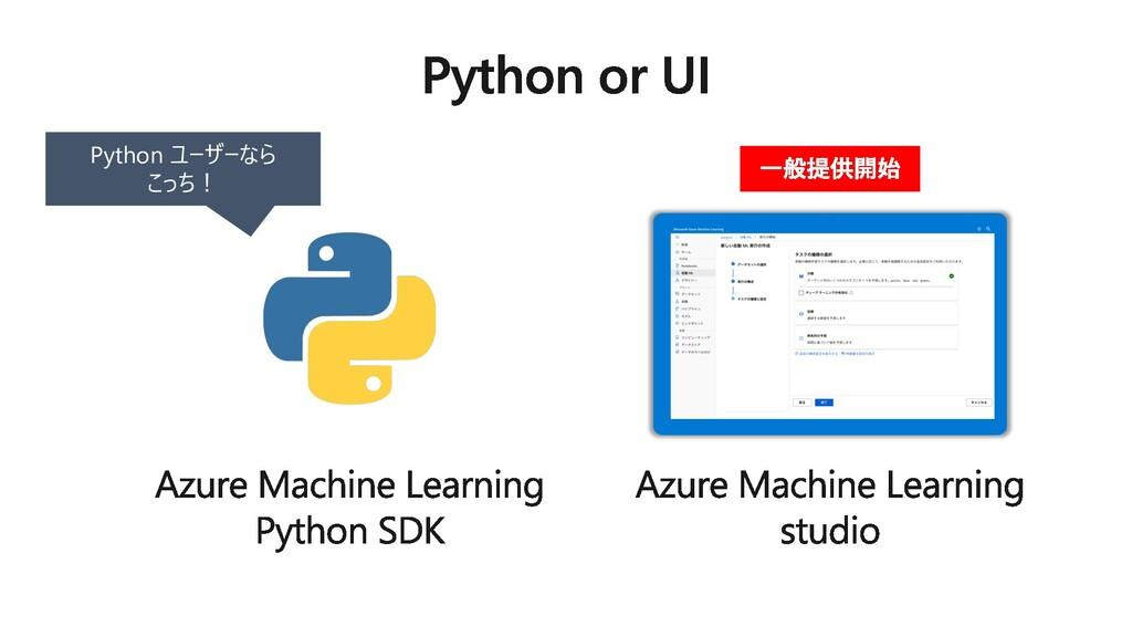 Python ユーザーなら こっち!