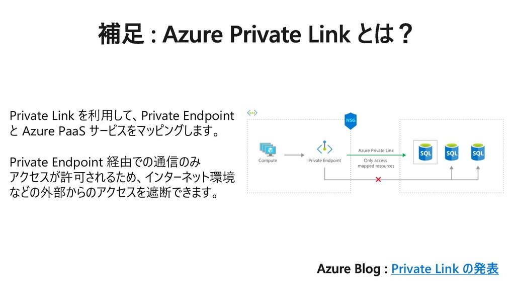 Private Link を利⽤して、Private Endpoint と Azure Paa...