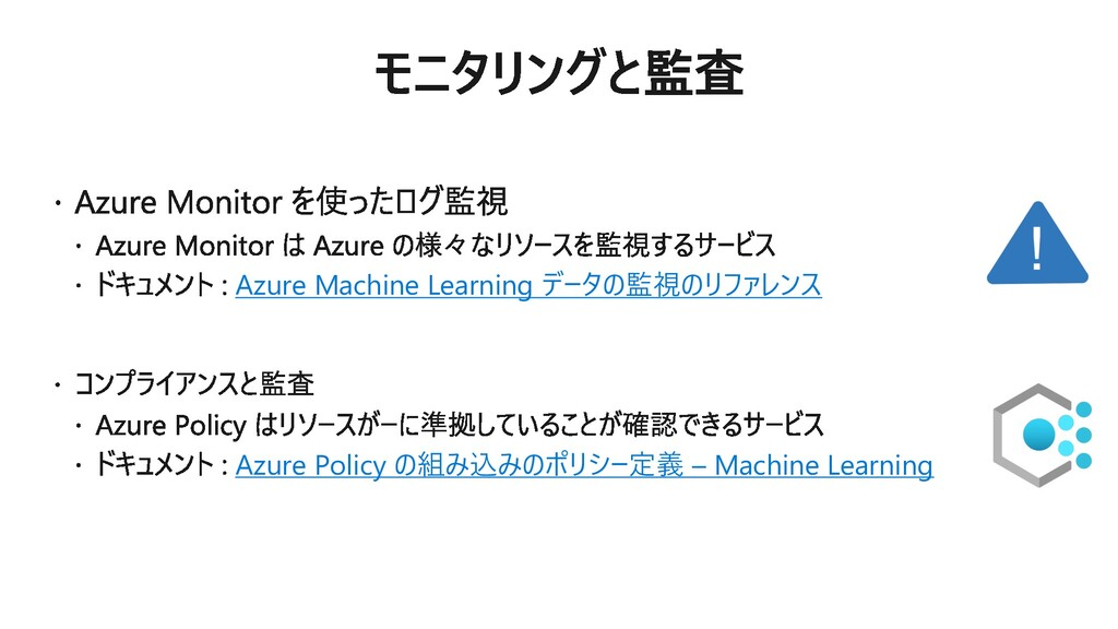 Azure Machine Learning データの監視のリファレンス Azure Poli...