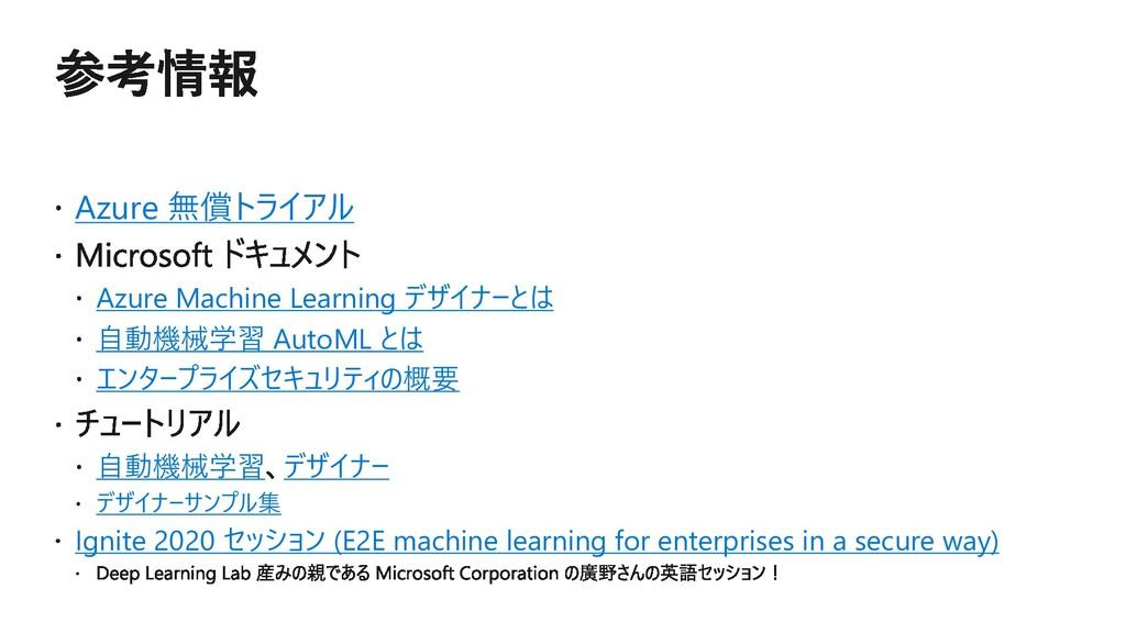 Azure 無償トライアル Azure Machine Learning デザイナーとは ⾃動...
