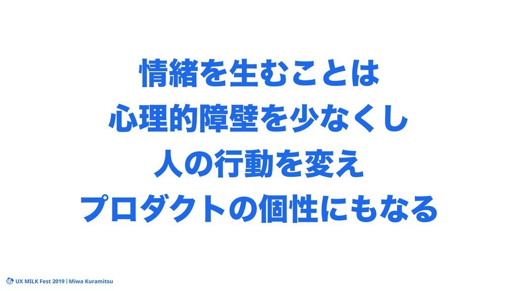 UX MILK Fest 2019 Miwa Kuramitsu ॹΛੜΉ͜ͱ ৺ཧతোน...