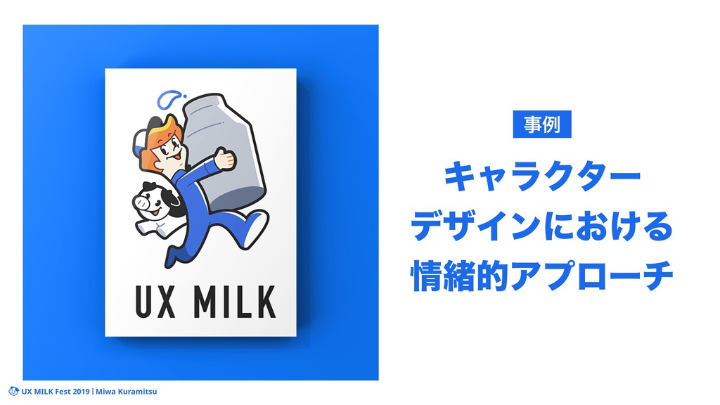 UX MILK Fest 2019 Miwa Kuramitsu ΩϟϥΫλʔ σβΠϯʹ͓͚...