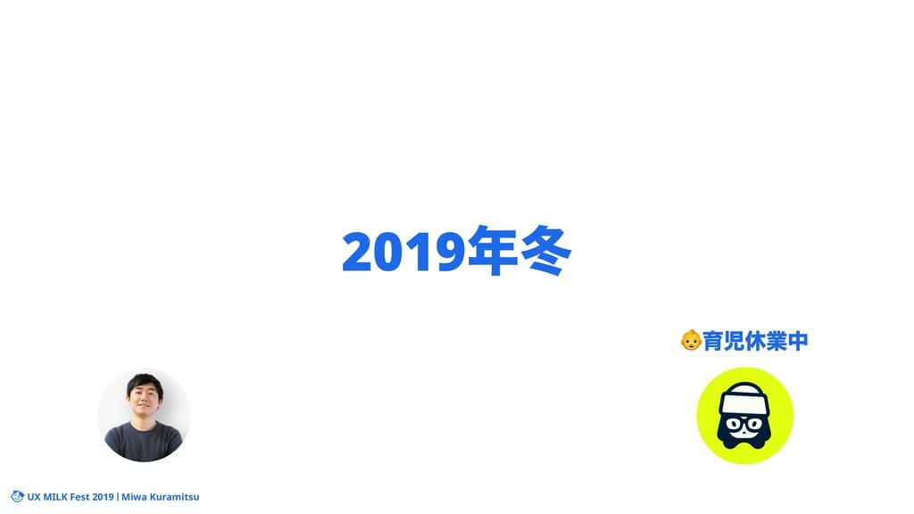 UX MILK Fest 2019 Miwa Kuramitsu 2019ౙ ҭࣇٳۀத