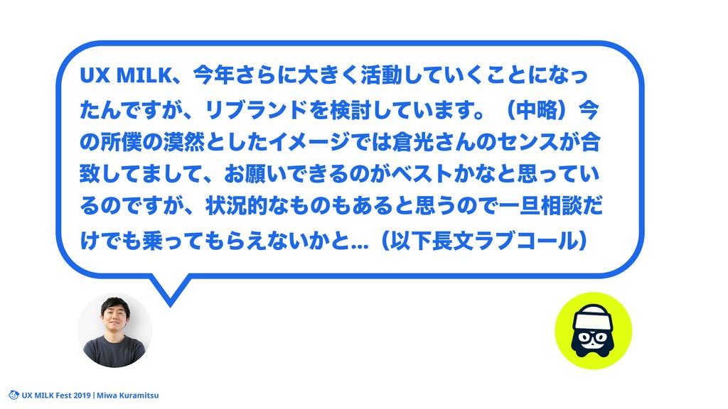 UX MILK Fest 2019 Miwa Kuramitsu UX MILKɺࠓ͞Βʹେ...