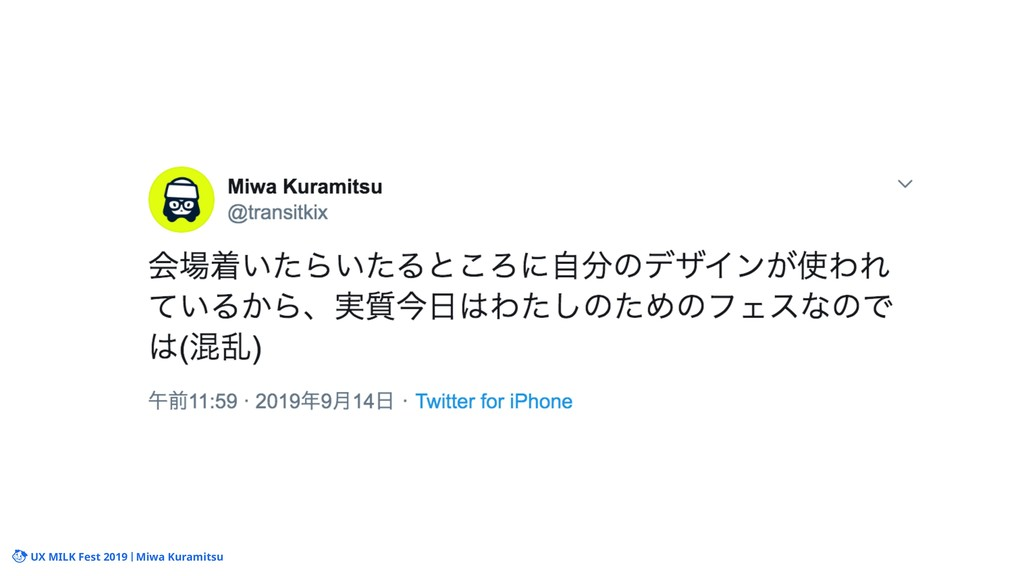 UX MILK Fest 2019 Miwa Kuramitsu