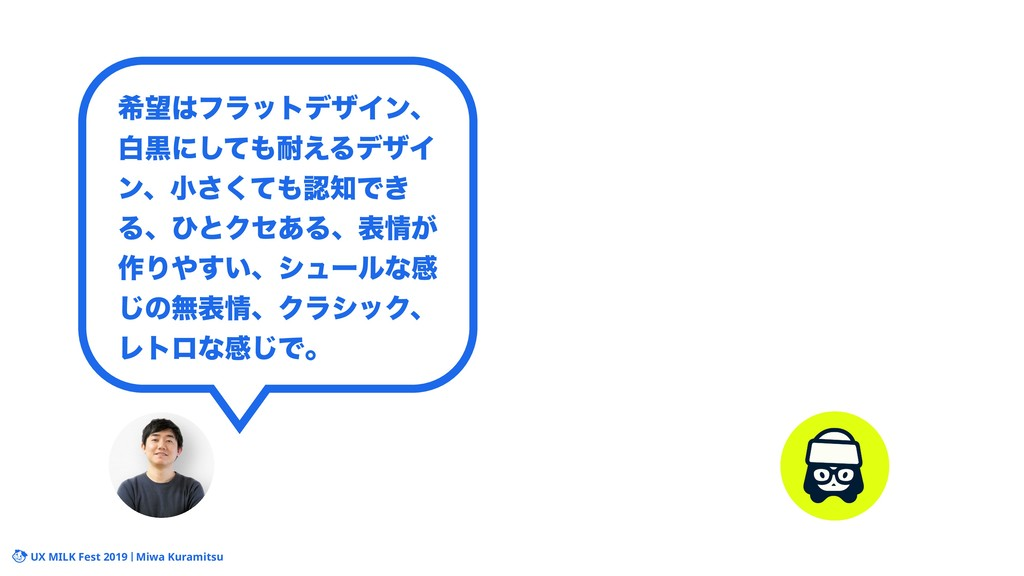 UX MILK Fest 2019 Miwa Kuramitsu رϑϥοτσβΠϯɺ ന...