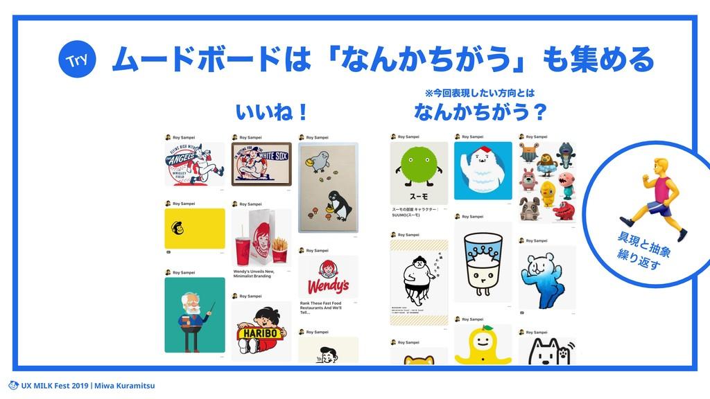 UX MILK Fest 2019 Miwa Kuramitsu ɹɹϜʔυϘʔυʮͳΜ͔ͪ...