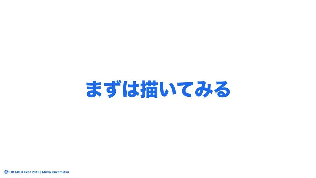 UX MILK Fest 2019 Miwa Kuramitsu ·ͣඳ͍ͯΈΔ