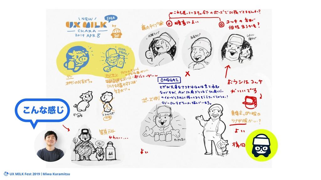 UX MILK Fest 2019 Miwa Kuramitsu ͜Μͳײ͡