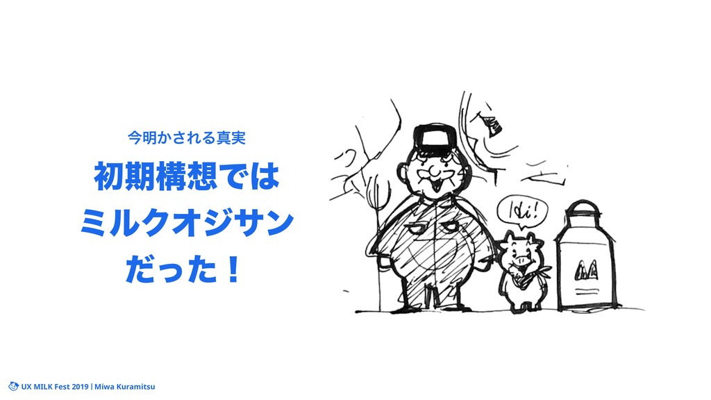 UX MILK Fest 2019 Miwa Kuramitsu ॳظߏͰ ϛϧΫΦδαϯ...
