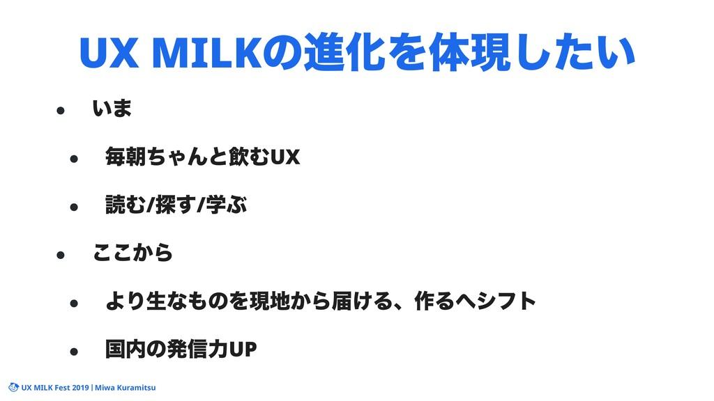 UX MILK Fest 2019 Miwa Kuramitsu UX MILKͷਐԽΛମݱ͠...