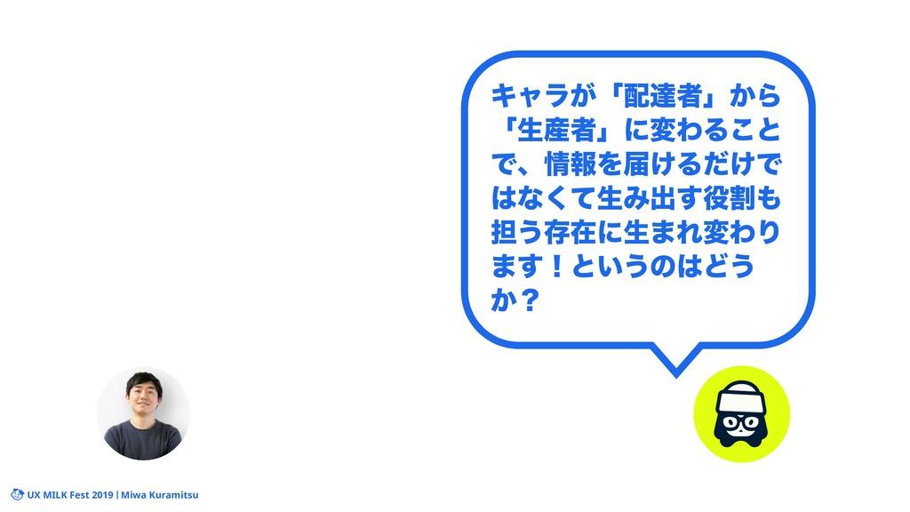 UX MILK Fest 2019 Miwa Kuramitsu Ωϟϥ͕ʮୡऀʯ͔Β ʮੜ...