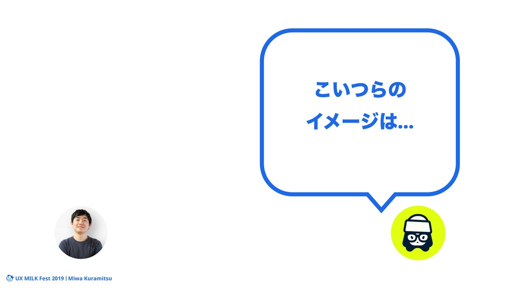 UX MILK Fest 2019 Miwa Kuramitsu ͍ͭ͜Βͷ Πϝʔδ…