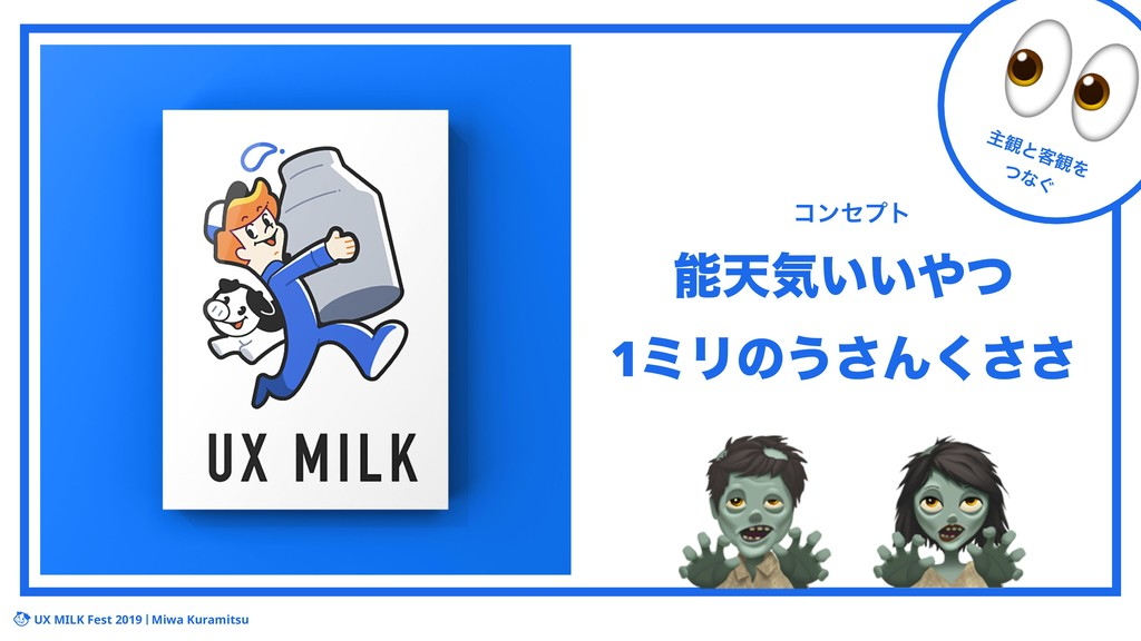 UX MILK Fest 2019 Miwa Kuramitsu ఱؾ͍͍ͭ 1ϛϦͷ͏͞...