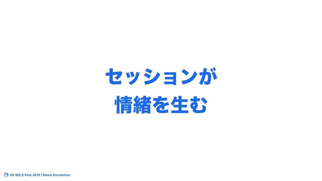 UX MILK Fest 2019 Miwa Kuramitsu ηογϣϯ͕ ॹΛੜΉ