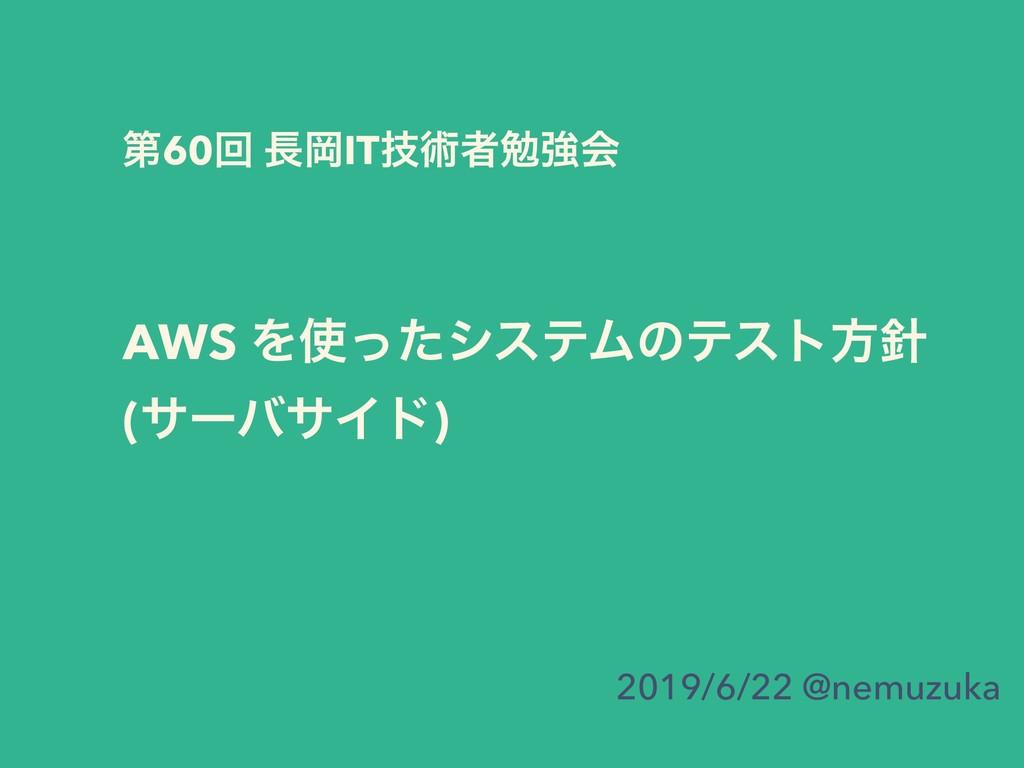 AWS ΛͬͨγεςϜͷςετํ (αʔόαΠυ) 2019/6/22 @nemuzuka...