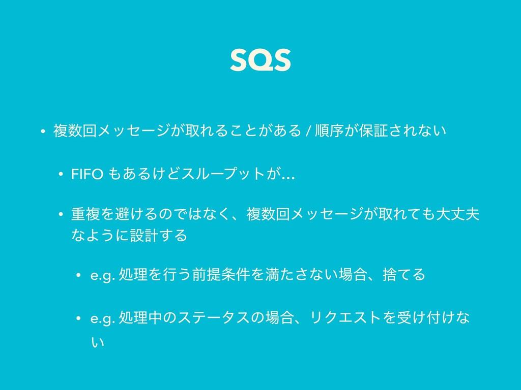 SQS • ෳճϝοηʔδ͕औΕΔ͜ͱ͕͋Δ / ॱং͕อূ͞Εͳ͍ • FIFO ͋Δ͚...