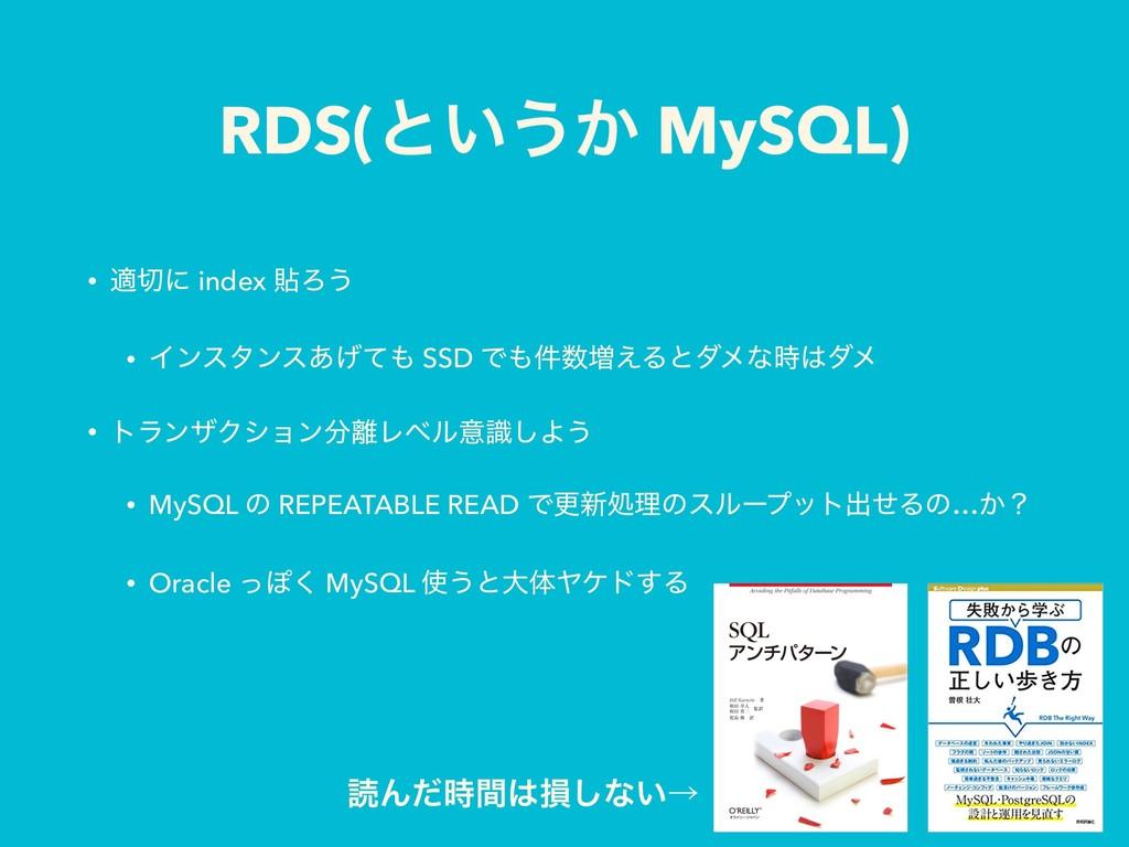 RDS(ͱ͍͏͔ MySQL) • దʹ index షΖ͏ • Πϯελϯε͋͛ͯ SS...