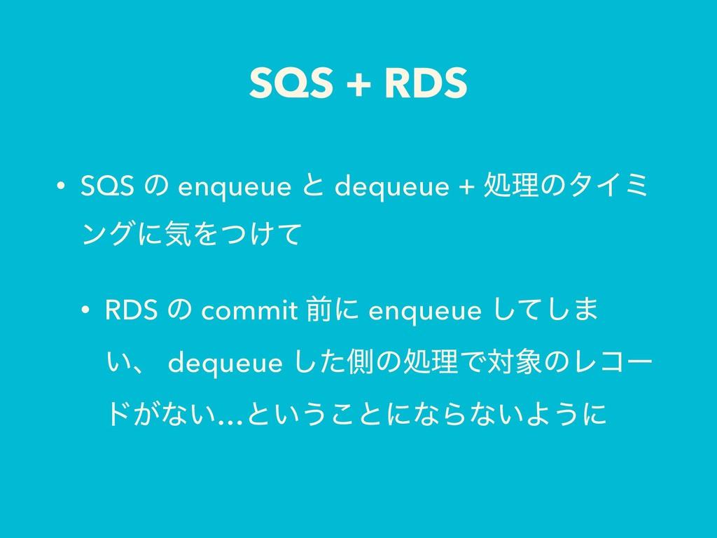 SQS + RDS • SQS ͷ enqueue ͱ dequeue + ॲཧͷλΠϛ ϯά...