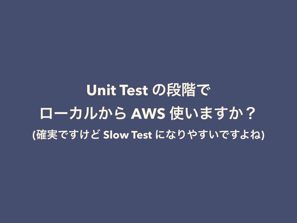 Unit Test ͷஈ֊Ͱ ϩʔΧϧ͔Β AWS ͍·͔͢ʁ (࣮֬Ͱ͚͢Ͳ Slow T...