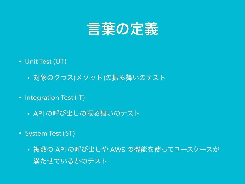 ݴ༿ͷఆٛ • Unit Test (UT) • ରͷΫϥε(ϝιου)ͷৼΔ͍ͷςετ ...