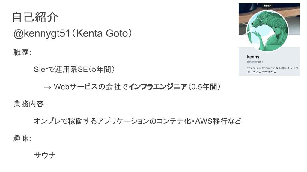自己紹介 @kennygt51(Kenta Goto) 職歴:     SIerで運用系SE(...