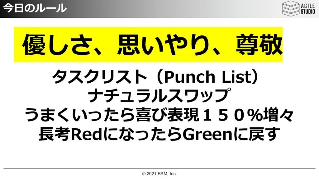 © 2021 ESM, Inc. 優しさ、思いやり、尊敬 タスクリスト(Punch List)...