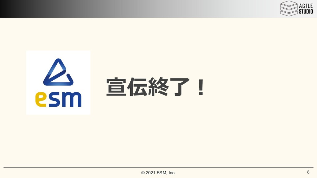 © 2021 ESM, Inc. 宣伝終了︕ 8