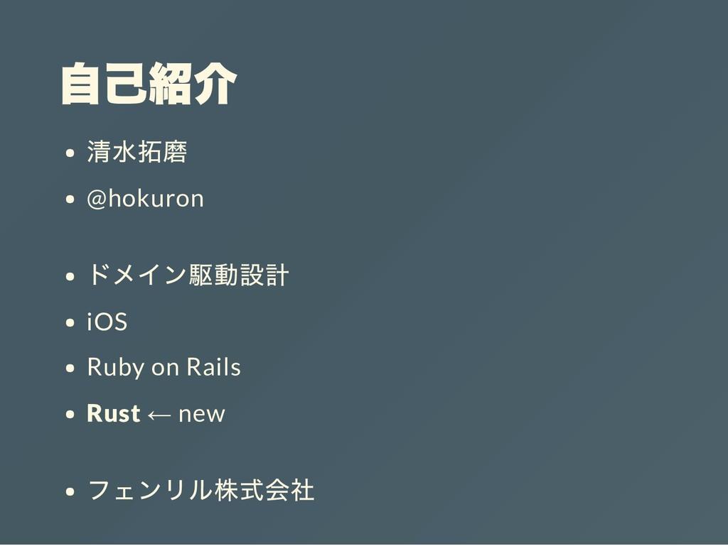 自己紹介 清水拓磨 @hokuron ドメイン駆動設計 iOS Ruby on Rails R...