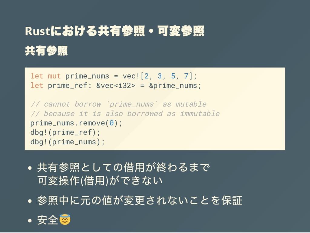 Rust における共有参照・可変参照 共有参照 let mut prime_nums = ve...