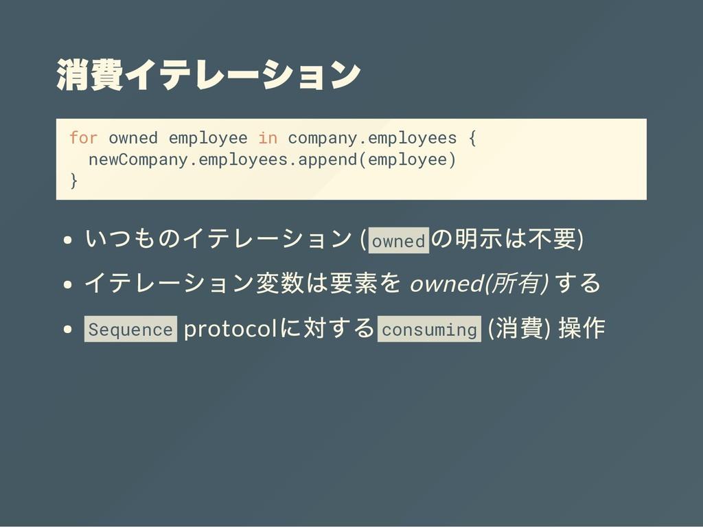 消費イテレーション for owned employee in company.employe...