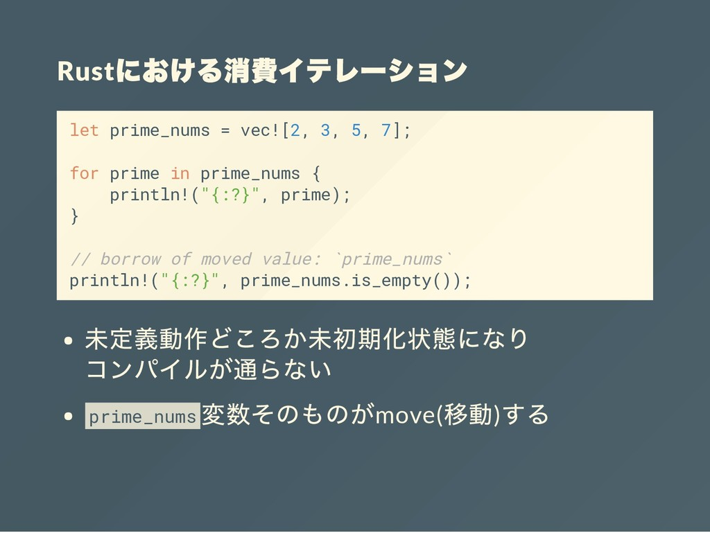 Rust における消費イテレーション let prime_nums = vec![2, 3, ...