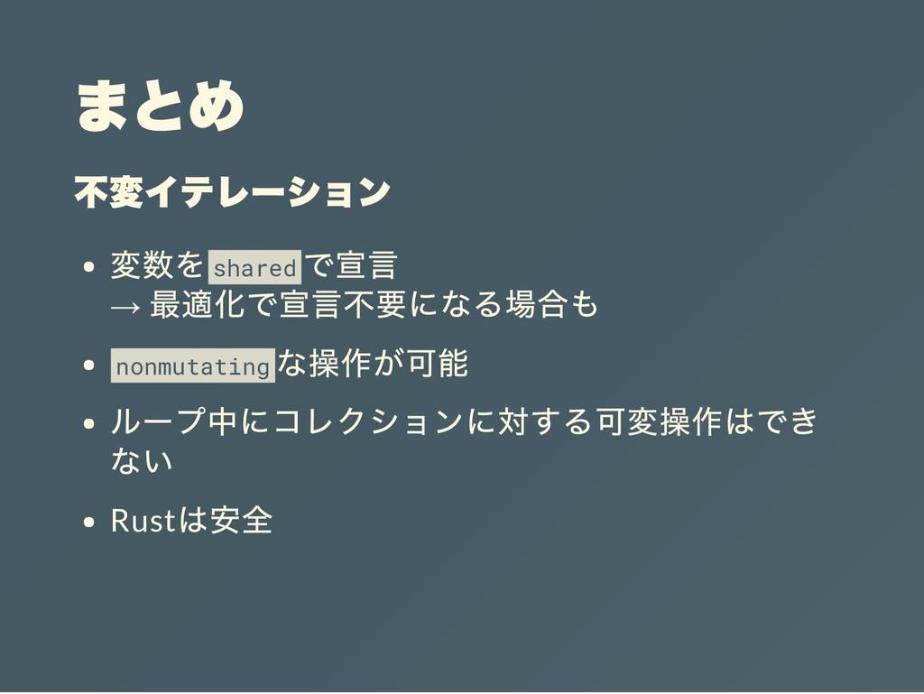 まとめ 不変イテレーション 変数をshared で宣言 → 最適化で宣言不要になる場合も no...