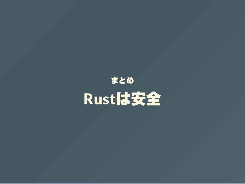 まとめ Rust は安全