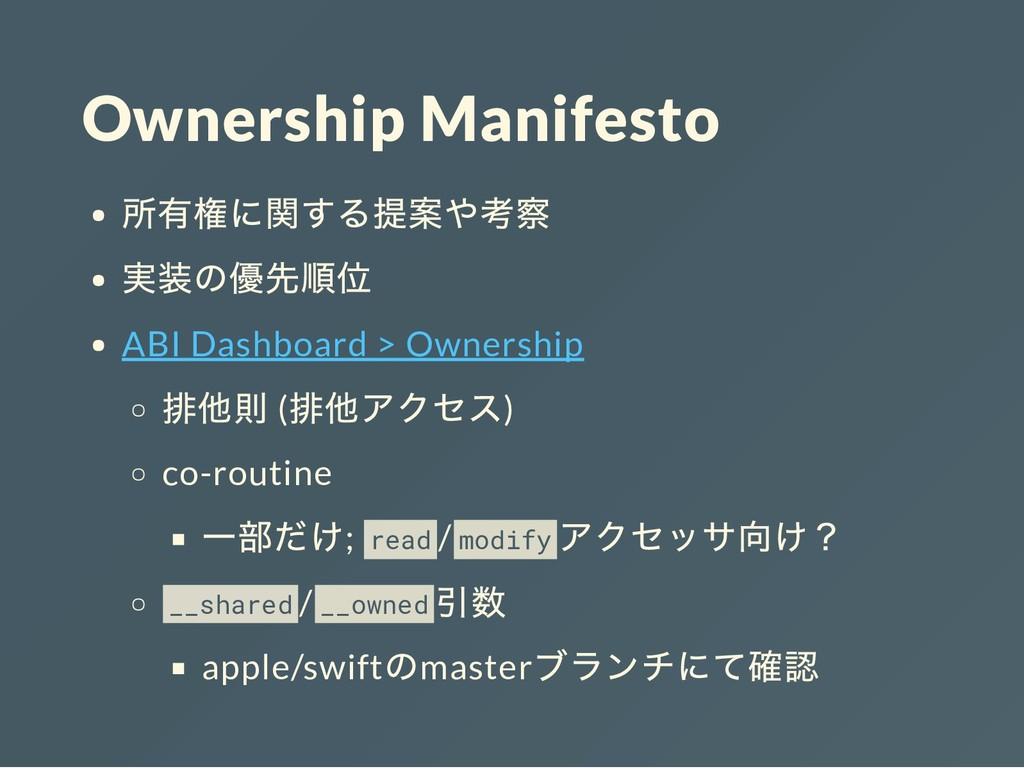 Ownership Manifesto 所有権に関する提案や考察 実装の優先順位 ABI Da...