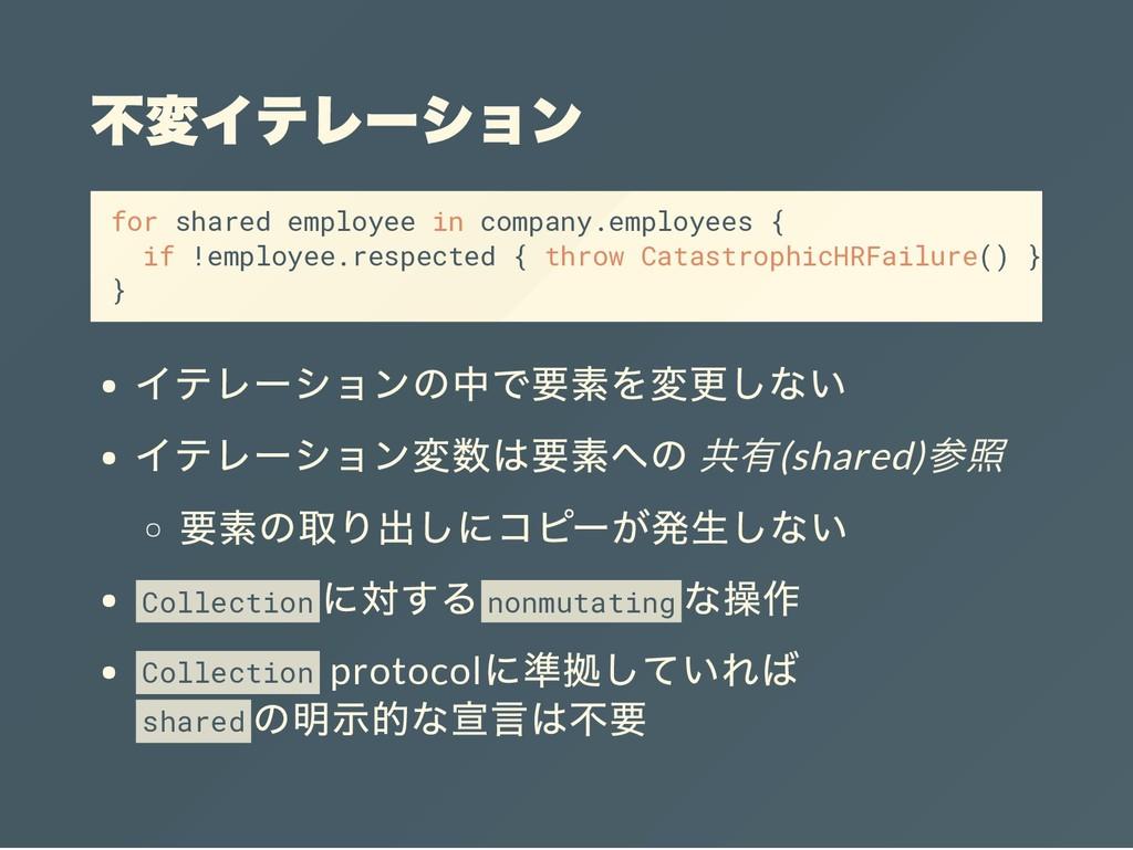 不変イテレーション for shared employee in company.employ...