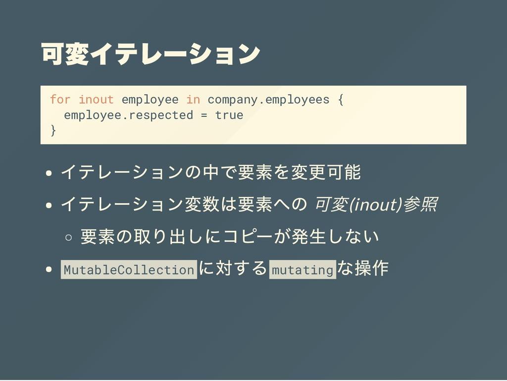 可変イテレーション for inout employee in company.employe...