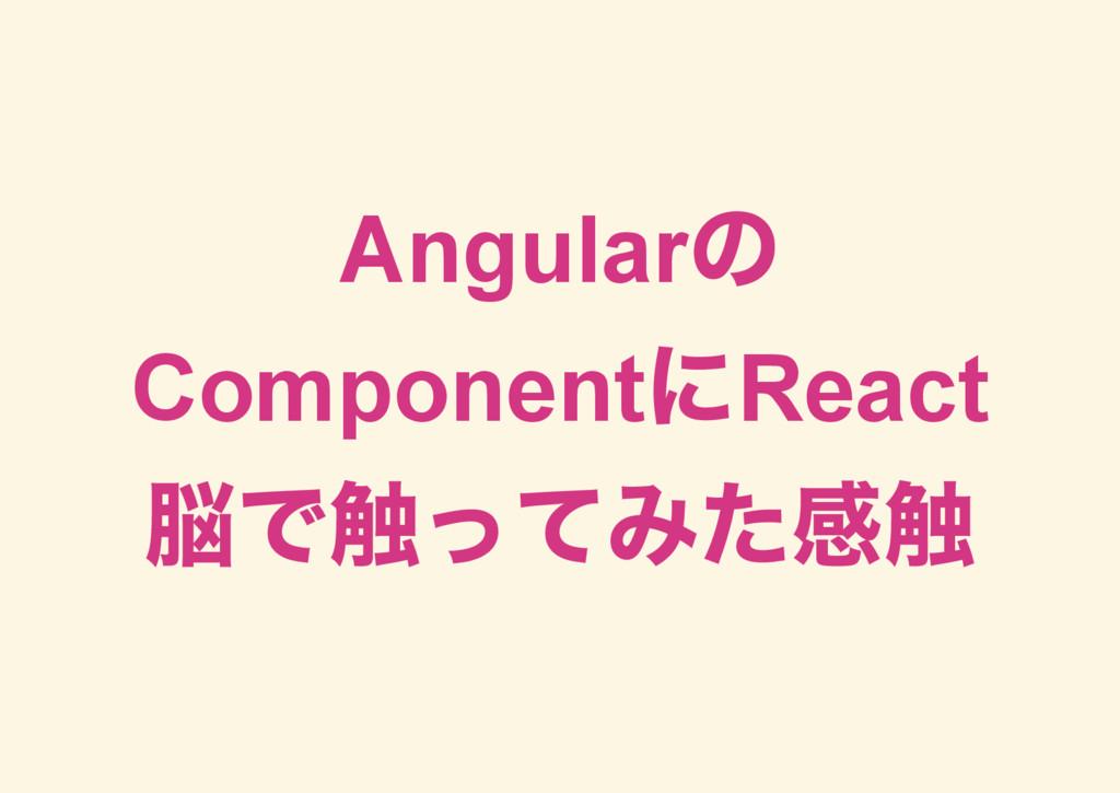 Angular の Component にReact 脳で触ってみた感触