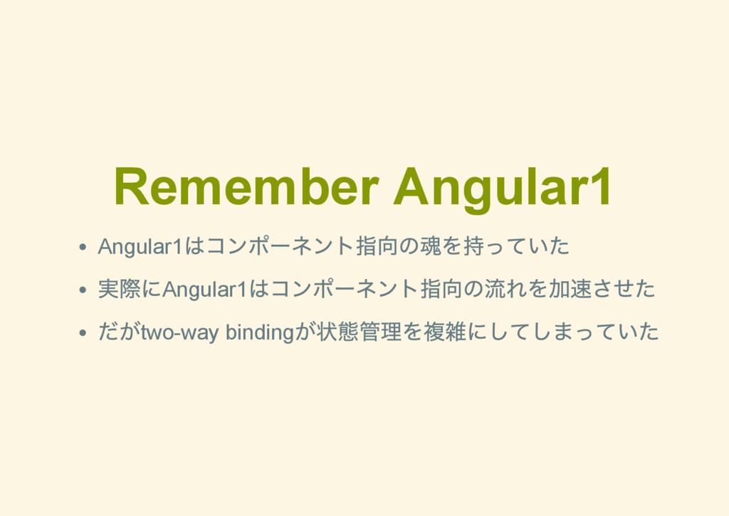Remember Angular1 Angular1 はコンポー ネント指向の魂を持っていた ...