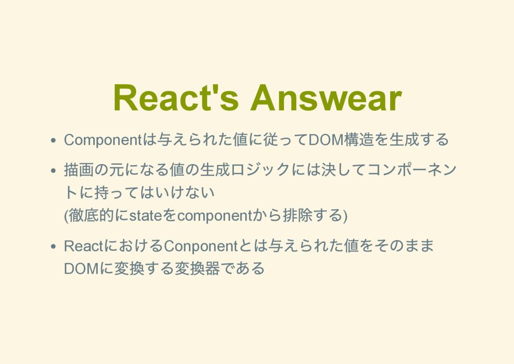 React's Answear Component は与えられた値に従ってDOM 構造を生成す...