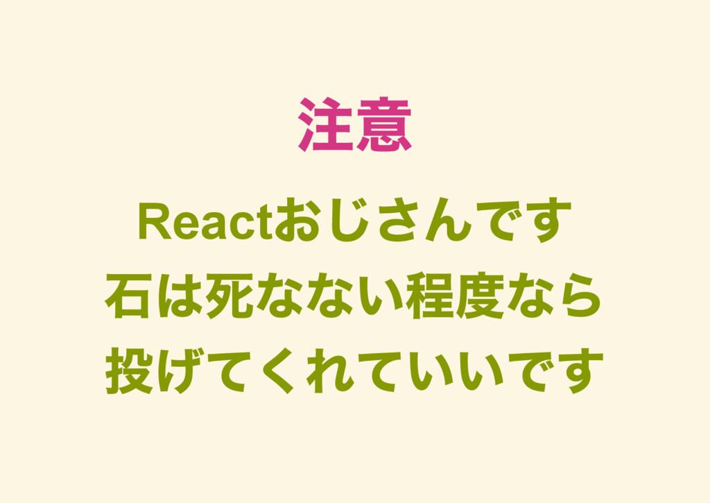 注意 React おじさんです 石は死なない程度なら 投げてくれていいです